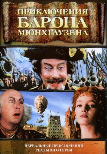 Смотреть Приключения барона Мюнхгаузена онлайн в HD качестве 720p