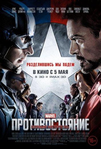 Смотреть Первый мститель: Противостояние онлайн в HD качестве 720p