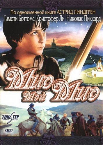 Смотреть Мио, мой Мио онлайн в HD качестве 720p