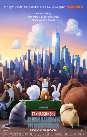 Смотреть Тайная жизнь домашних животных онлайн в HD качестве 720p