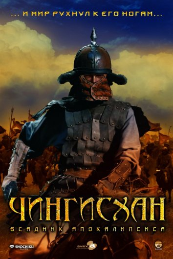 Смотреть Чингисхан. Великий монгол онлайн в HD качестве 720p