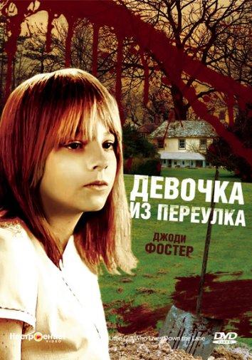 Смотреть Девочка из переулка онлайн в HD качестве 720p