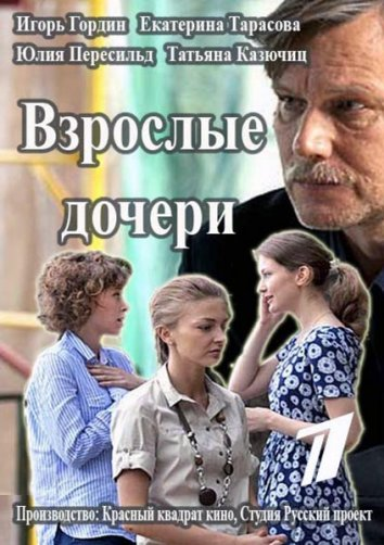 Смотреть Взрослые дочери онлайн в HD качестве 720p