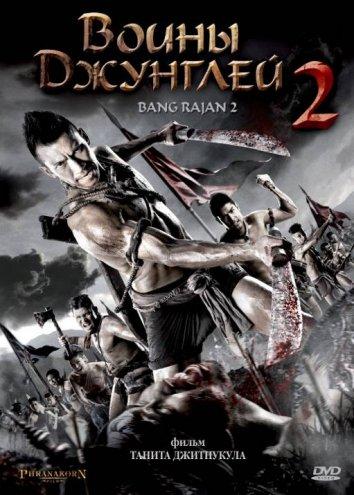 Смотреть Воины джунглей2 онлайн в HD качестве 720p