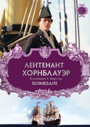 Смотреть Лейтенант Хорнблауэр: Возмездие онлайн в HD качестве 720p