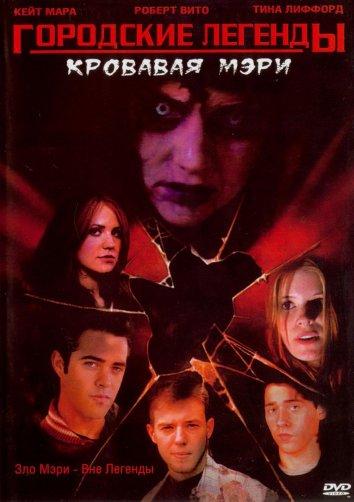 Смотреть Городские легенды 3: Кровавая Мэри онлайн в HD качестве 720p