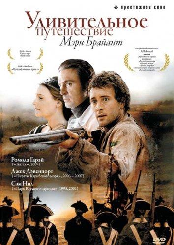 Смотреть Удивительное путешествие Мэри Брайант онлайн в HD качестве 720p