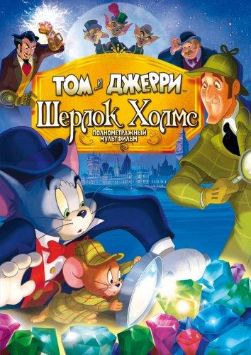 Смотреть Том и Джерри: Шерлок Холмс онлайн в HD качестве 720p