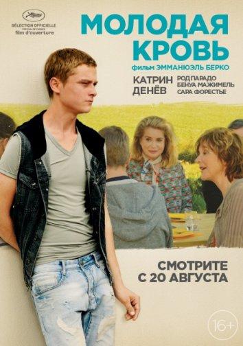 Смотреть Молодая кровь онлайн в HD качестве 720p