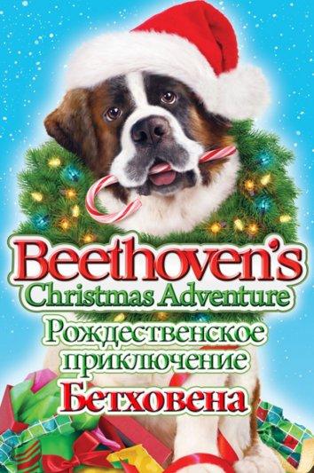 Смотреть Рождественское приключение Бетховена онлайн в HD качестве 720p
