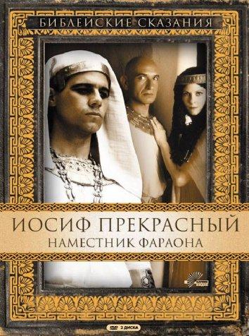 Смотреть Иосиф Прекрасный: Наместник фараона онлайн в HD качестве 720p