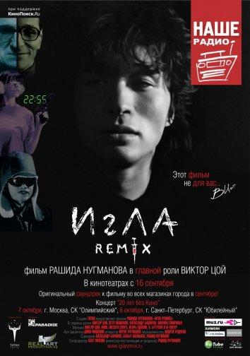 Смотреть Игла Remix онлайн в HD качестве 720p