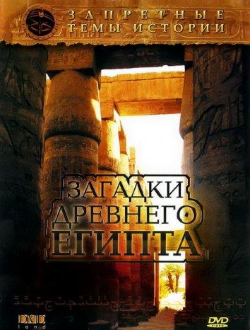 Смотреть Запретные темы истории: Загадки древнего Египта онлайн в HD качестве 720p