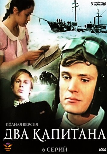 Смотреть Два капитана онлайн в HD качестве 720p