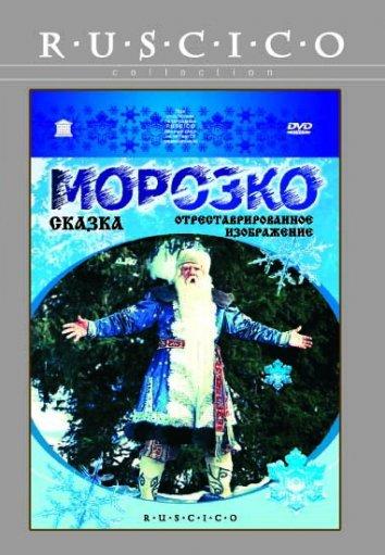 Смотреть Морозко онлайн в HD качестве 720p