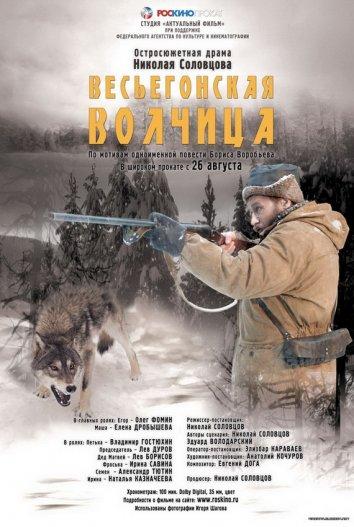 Смотреть Весьегонская волчица онлайн в HD качестве 720p