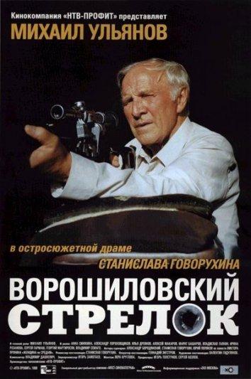 Смотреть Ворошиловский стрелок онлайн в HD качестве 720p