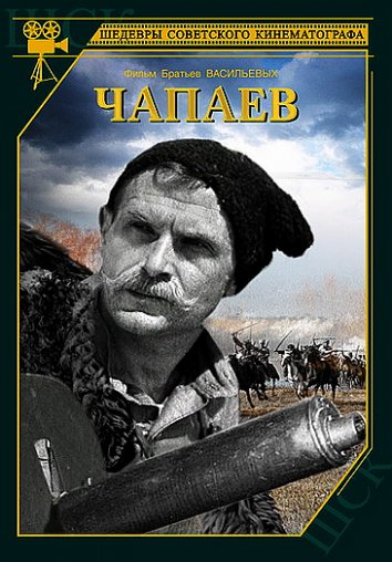 Смотреть Чапаев онлайн в HD качестве 720p