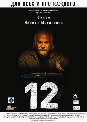 Смотреть 12 онлайн в HD качестве 720p
