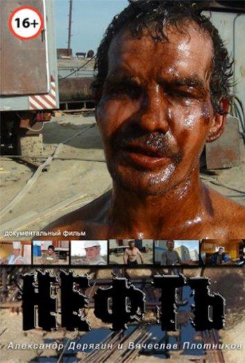 Смотреть Нефть онлайн в HD качестве 720p