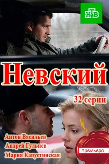 Смотреть Невский онлайн в HD качестве 720p