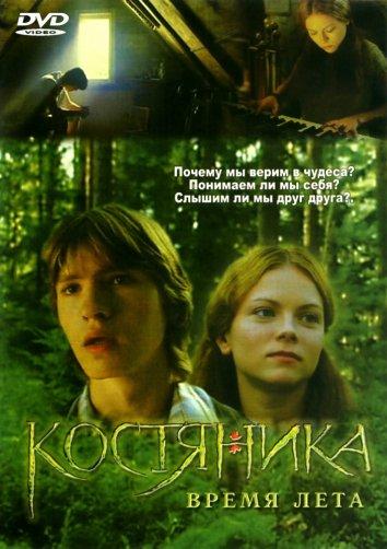 Смотреть КостяНика. Время лета онлайн в HD качестве 720p