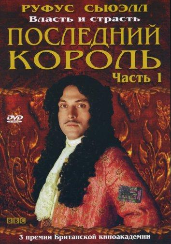 Смотреть Последний король онлайн в HD качестве 720p