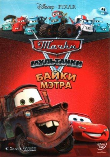 Смотреть Мультачки: Байки Мэтра онлайн в HD качестве 720p