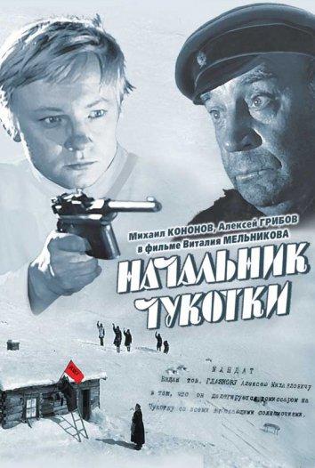 Смотреть Начальник Чукотки онлайн в HD качестве 720p