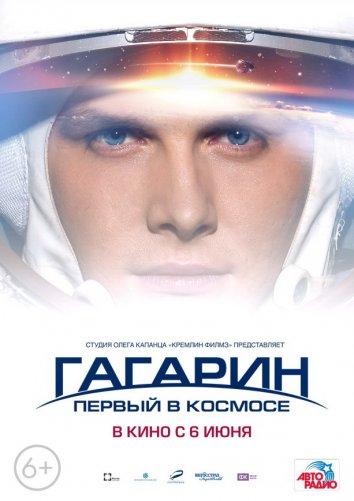 Смотреть Гагарин. Первый в космосе онлайн в HD качестве 720p