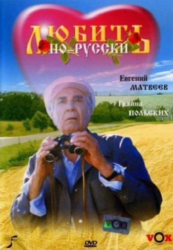 Смотреть Любить по-русски онлайн в HD качестве 720p