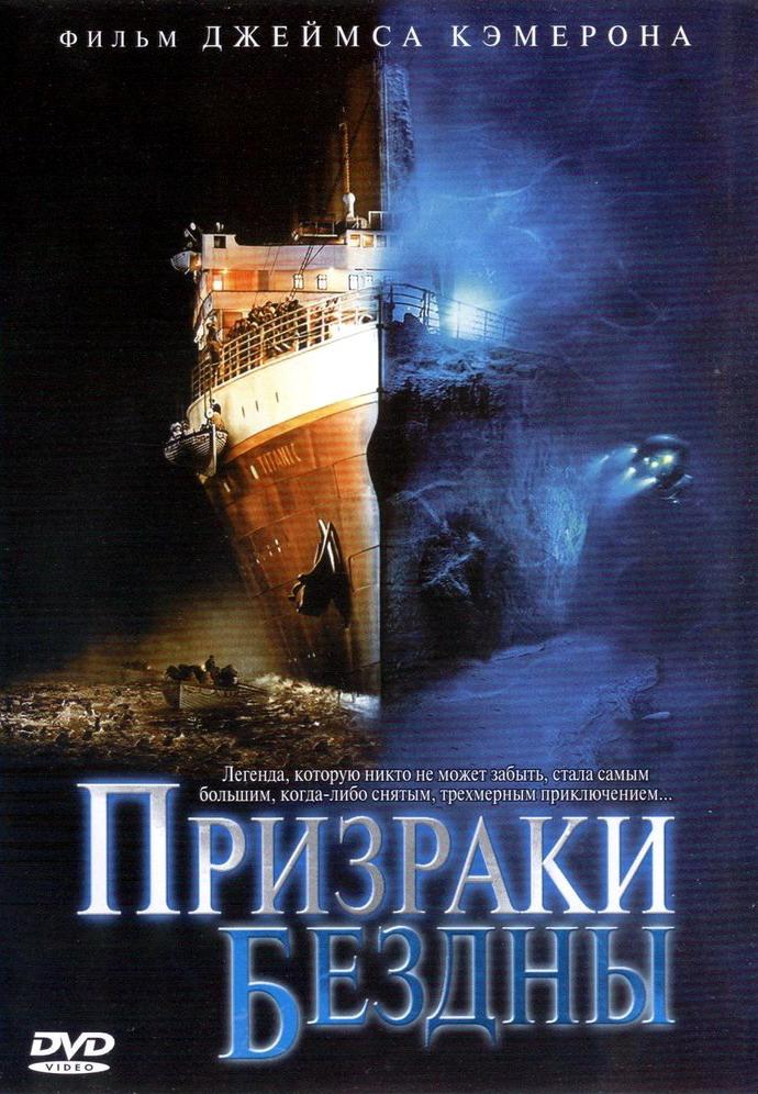 скачать титаник 1997 фильм