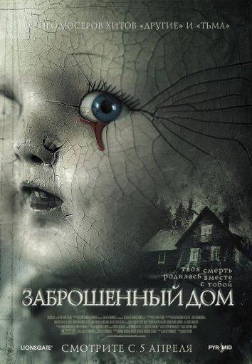 Смотреть Заброшенный дом онлайн в HD качестве 720p