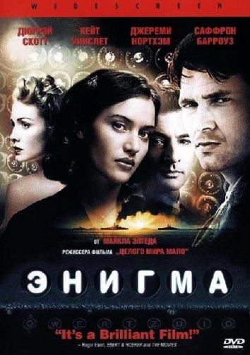 Смотреть Энигма онлайн в HD качестве 720p