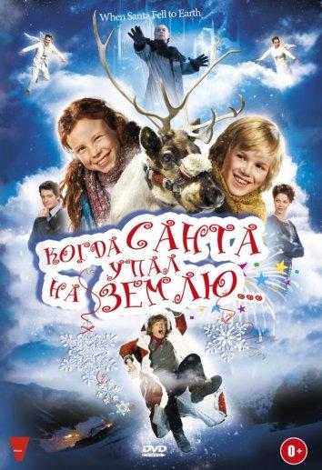 Смотреть Когда Санта упал на Землю онлайн в HD качестве 720p