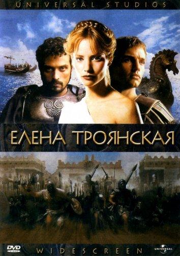 Смотреть Елена Троянская онлайн в HD качестве 720p