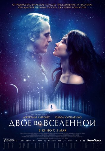 Смотреть Двое во вселенной онлайн в HD качестве 720p
