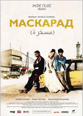 Смотреть Маскарад онлайн в HD качестве 720p