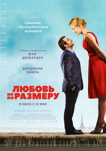 Смотреть Любовь не по размеру онлайн в HD качестве 720p