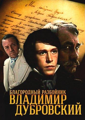 Смотреть Благородный разбойник Владимир Дубровский онлайн в HD качестве 720p