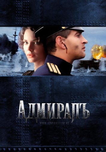Смотреть Адмиралъ онлайн в HD качестве 720p