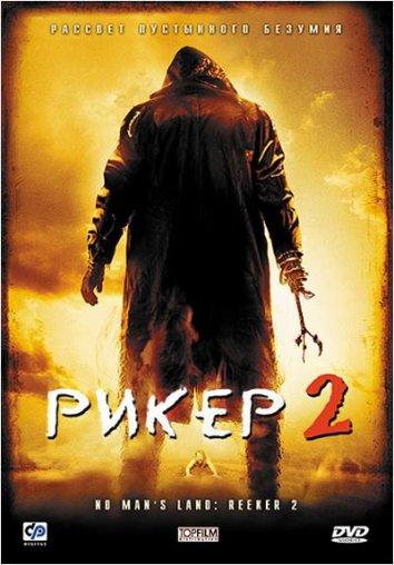 Смотреть Рикер2 онлайн в HD качестве 720p