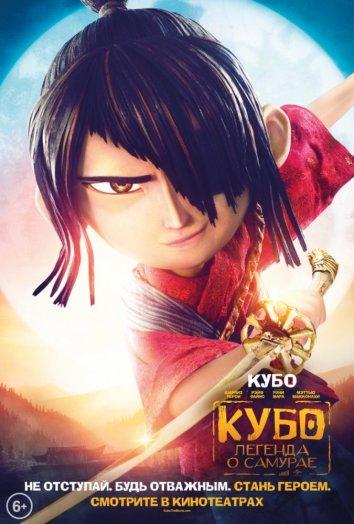 Смотреть Кубо. Легенда о самурае онлайн в HD качестве 720p