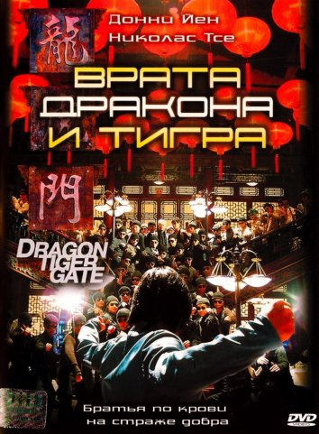Смотреть Врата дракона и тигра онлайн в HD качестве 720p