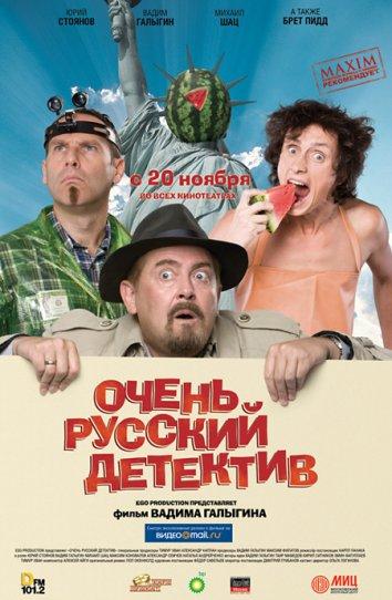 Смотреть Очень русский детектив онлайн в HD качестве 720p