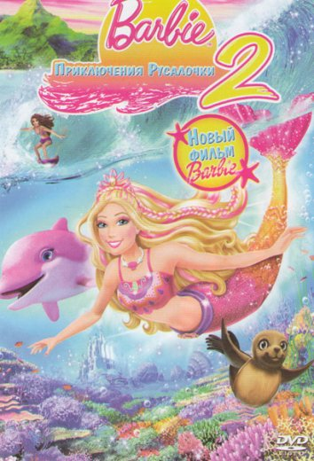 Смотреть Барби: Приключения Русалочки2 онлайн в HD качестве 720p