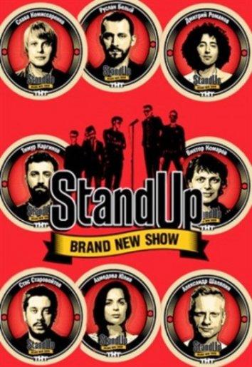 Смотреть Stand Up онлайн в HD качестве 720p