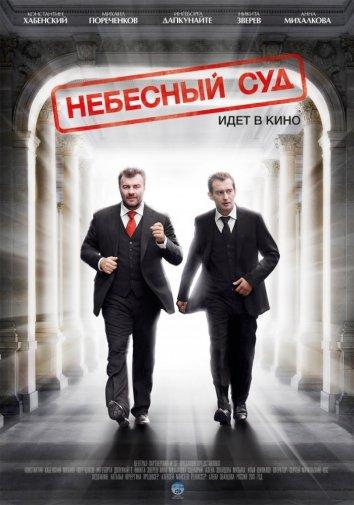 Смотреть Небесный суд онлайн в HD качестве 720p