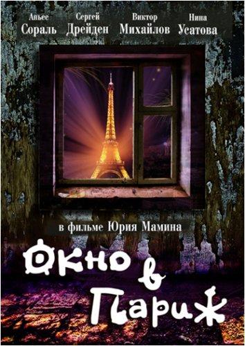 Смотреть Окно в Париж онлайн в HD качестве 720p