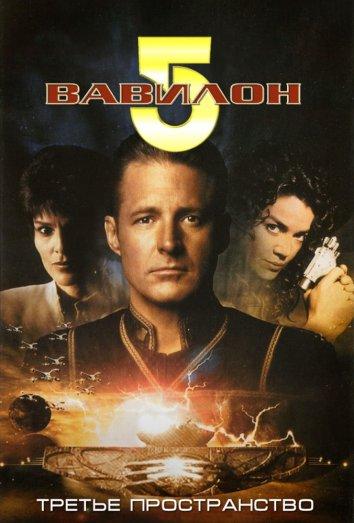 Смотреть Вавилон 5: Третье пространство онлайн в HD качестве 720p